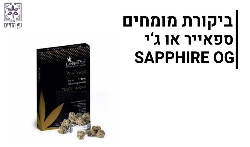 סקירת זנים ספאייר או ג'י (Sapphire OG)